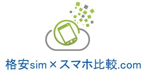 プロが勧める格安sim×スマホ比較.com